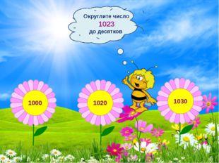 Округлите число 1023 до десятков 1000 1020 1030
