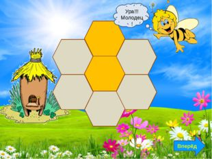Интернет-ресурсы: http://i048.radikal.ru/1106/6c/dbb3f6fa2454.jpg (пчела Майя