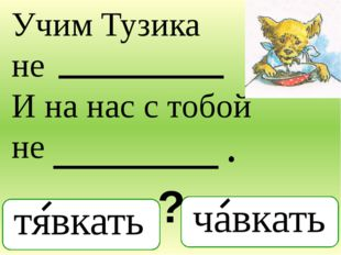 Учим Тузика не И на нас с тобой не ? тявкать чавкать