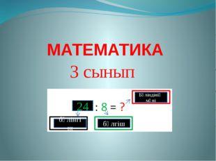 МАТЕМАТИКА 3 сынып 24 Бөліндінің мәні бөлінгіш бөлгіш