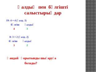 Қалдық пен бөлгішті салыстырыңдар 19: 4 = 4 (қалд. 3) бөлгіш қалдық 4 3 8: 3
