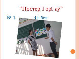 """""""Постер қорғау"""" № 1, 44-бет"""