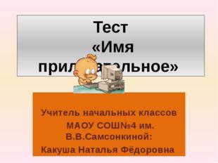 Учитель начальных классов МАОУ СОШ№4 им. В.В.Самсонкиной: Какуша Наталья Фёд