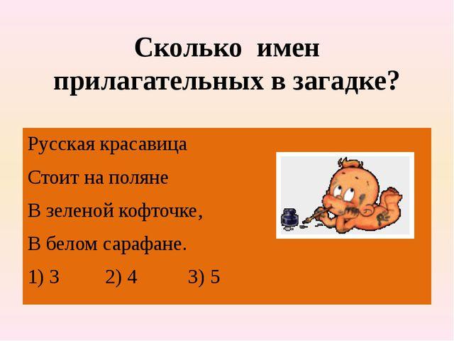 Сколько имен прилагательных в загадке? Русская красавица Стоит на поляне В зе...
