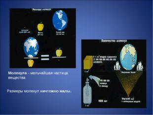 Молекула - мельчайшая частица вещества Размеры молекул ничтожно малы.
