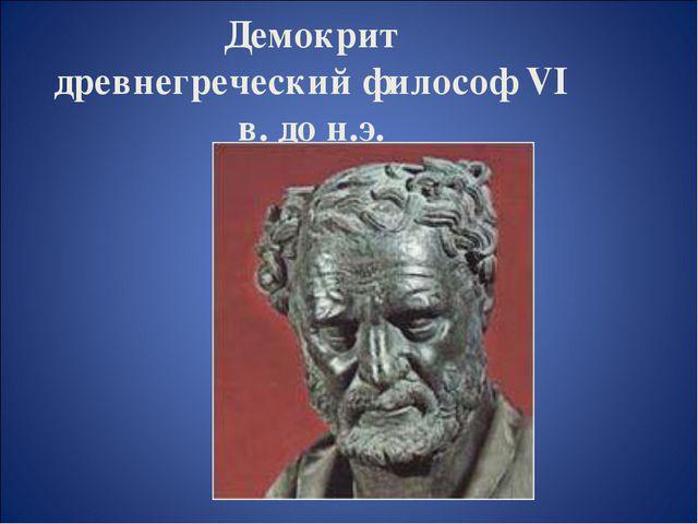 Демокрит древнегреческий философ VI в. до н.э.