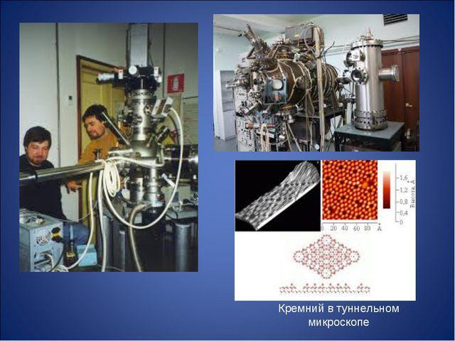 Кремний в туннельном микроскопе