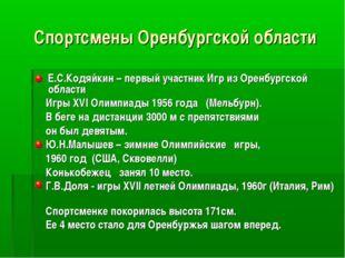 Спортсмены Оренбургской области Е.С.Кодяйкин – первый участник Игр из Оренбур