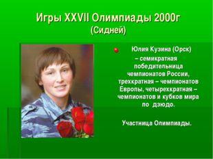 Игры XXVII Олимпиады 2000г (Сидней) Юлия Кузина (Орск) – семикратная победите