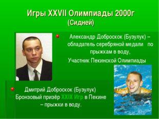 Игры XXVII Олимпиады 2000г (Сидней) Александр Доброскок (Бузулук) – обладател