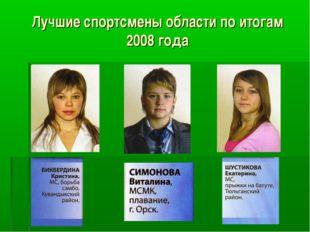 Лучшие спортсмены области по итогам 2008 года