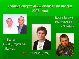 Лучшие спортсмены области по итогам 2008 года Дзюба Валерий, МС, кикбоксинг,