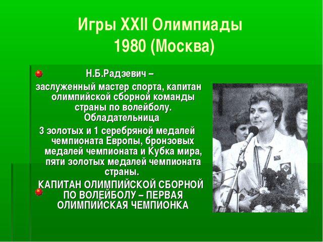 Игры XXII Олимпиады 1980 (Москва) Н.Б.Радзевич – заслуженный мастер спорта, к...