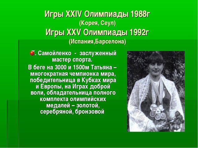 Игры XXIV Олимпиады 1988г (Корея, Сеул) Игры XXV Олимпиады 1992г (Испания,Бар...