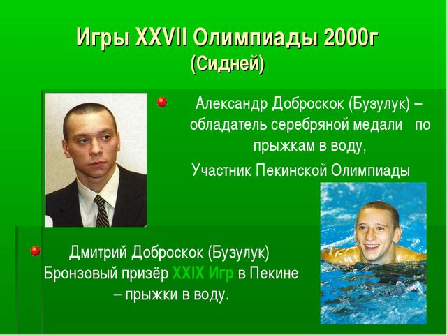 Игры XXVII Олимпиады 2000г (Сидней) Александр Доброскок (Бузулук) – обладател...