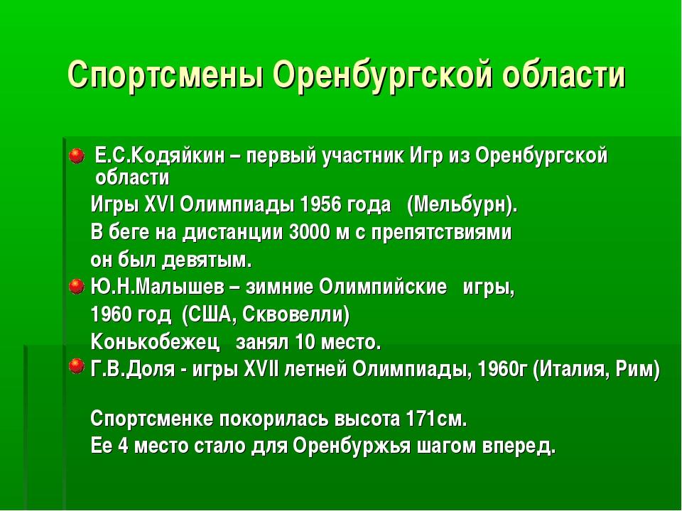 Спортсмены Оренбургской области Е.С.Кодяйкин – первый участник Игр из Оренбур...