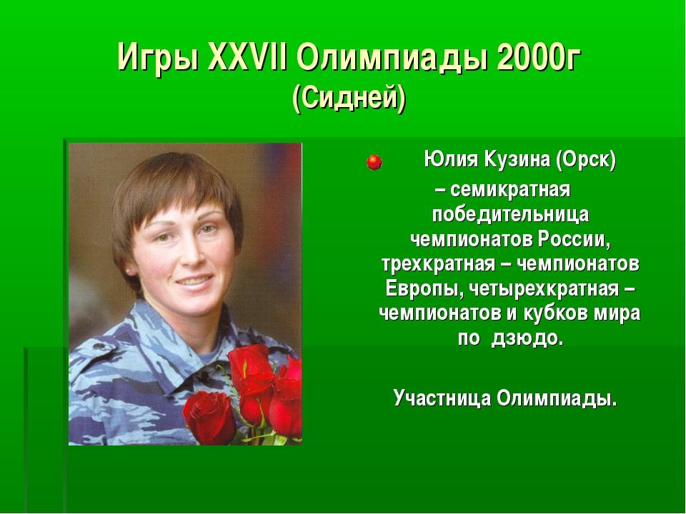 Игры XXVII Олимпиады 2000г (Сидней) Юлия Кузина (Орск) – семикратная победите...