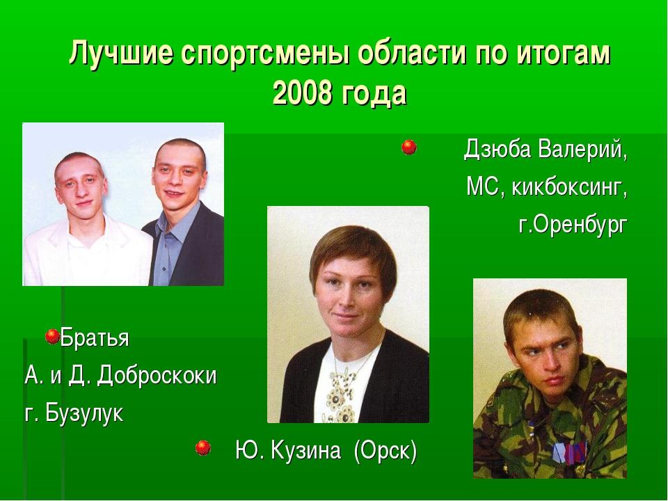 Лучшие спортсмены области по итогам 2008 года Дзюба Валерий, МС, кикбоксинг,...