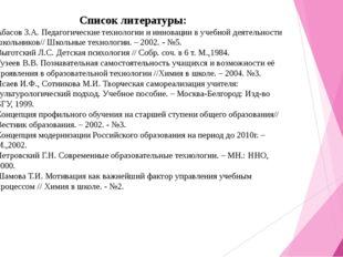 Список литературы: Абасов З.А. Педагогические технологии и инновации в учебно