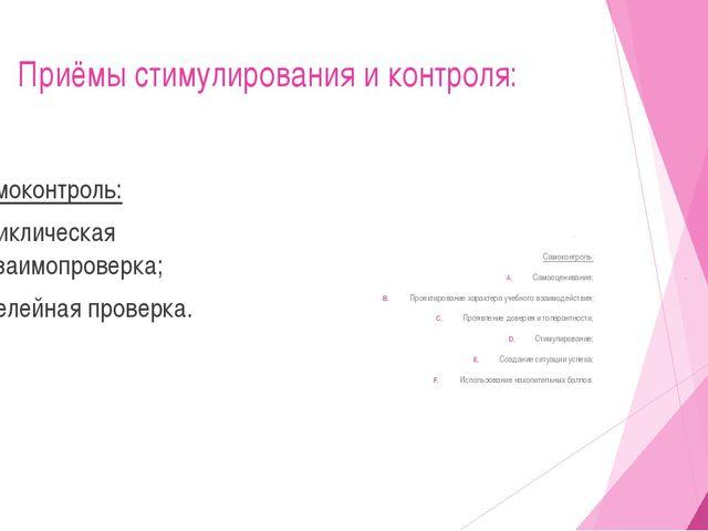 Приёмы стимулирования и контроля: Взаимоконтроль: циклическая взаимопроверка;...