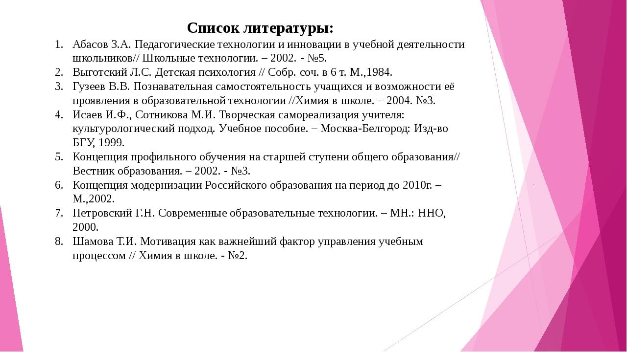 Список литературы: Абасов З.А. Педагогические технологии и инновации в учебно...