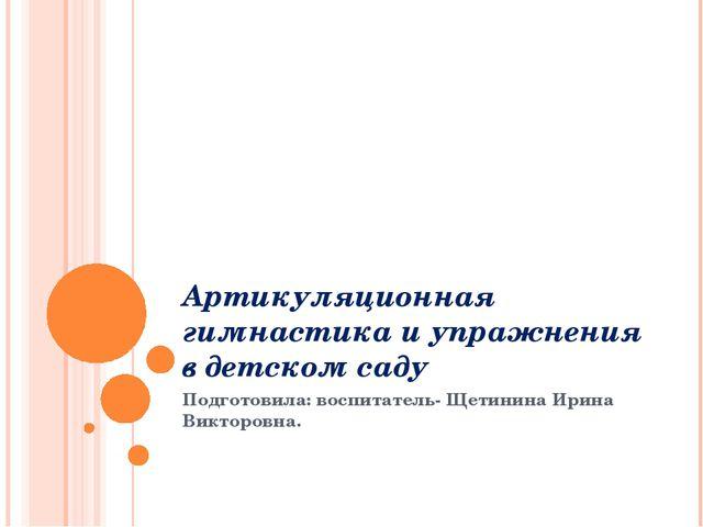 Артикуляционная гимнастика и упражнения в детском саду Подготовила: воспитате...