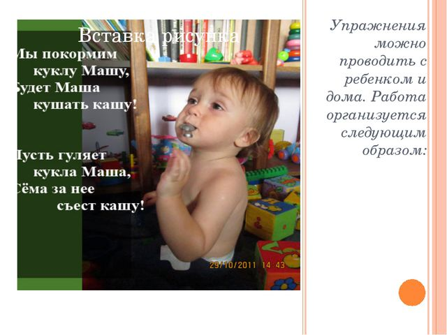 Упражнения можно проводить с ребенком и дома. Работа организуется следующим...