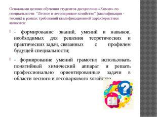 """Основными целямиобучениястудентов дисциплине «Химия» по специальности""""Лес"""
