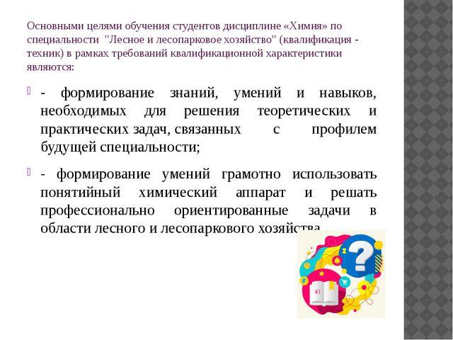 """Основными целямиобучениястудентов дисциплине «Химия» по специальности""""Лес..."""