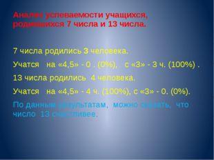 Анализ успеваемости учащихся, родившихся 7 числа и 13 числа.  7 числа родил