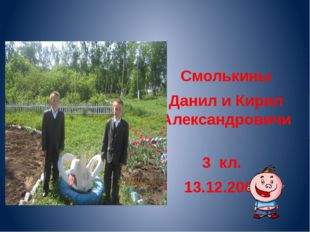 Смолькины Данил и Кирил Александровичи 3 кл. 13.12.2006г
