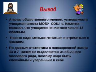 Вывод Анализ общественного мнения, успеваемости учащихся школы МОБУ СОШ с. Ка
