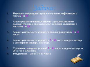 Задачи: Изучение литературы с целью получения информации о числах 7 и 13. Анк