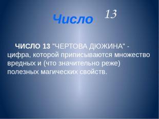 """Число ЧИСЛО 13 """"ЧЕРТОВА ДЮЖИНА"""" - цифра, которой приписываются множество вред"""