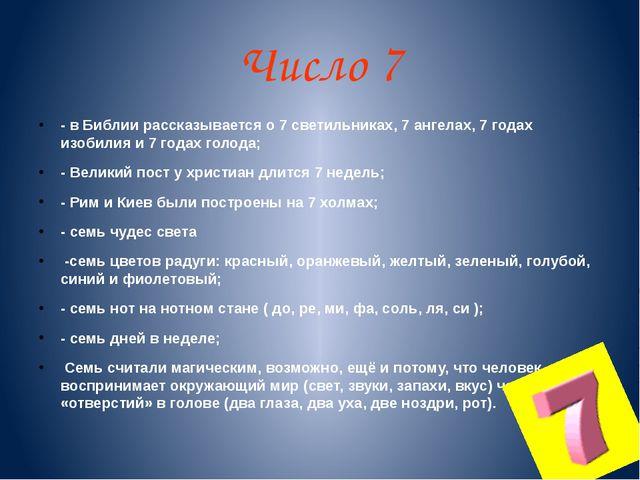 Число 7 - в Библии рассказывается о 7 светильниках, 7 ангелах, 7 годах изобил...