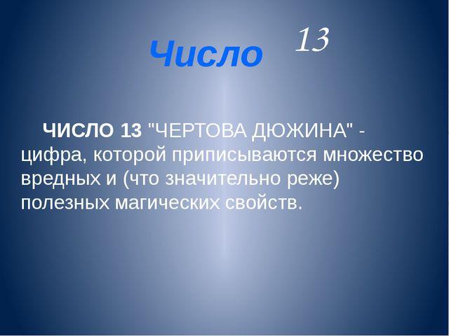 """Число ЧИСЛО 13 """"ЧЕРТОВА ДЮЖИНА"""" - цифра, которой приписываются множество вред..."""