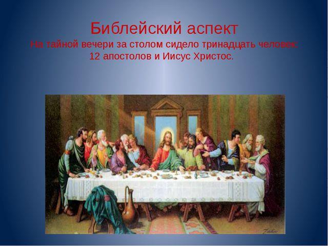 Библейский аспект На тайной вечери за столом сидело тринадцать человек: 12 ап...