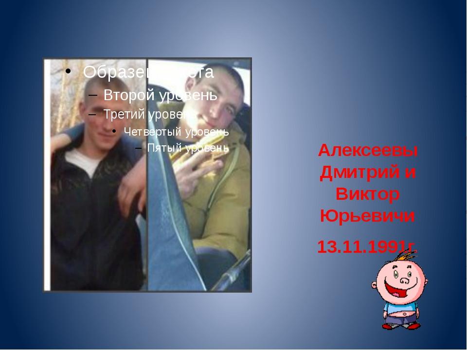 Алексеевы Дмитрий и Виктор Юрьевичи 13.11.1991г.