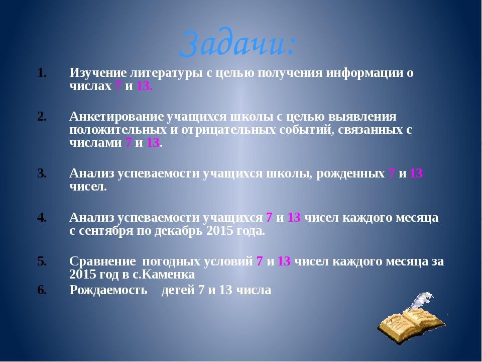 Задачи: Изучение литературы с целью получения информации о числах 7 и 13. Анк...
