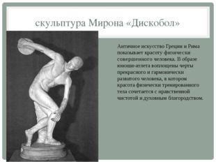 скульптура Мирона «Дискобол» Античное искусство Греции и Рима показывает крас
