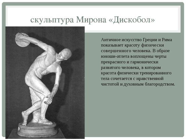 скульптура Мирона «Дискобол» Античное искусство Греции и Рима показывает крас...