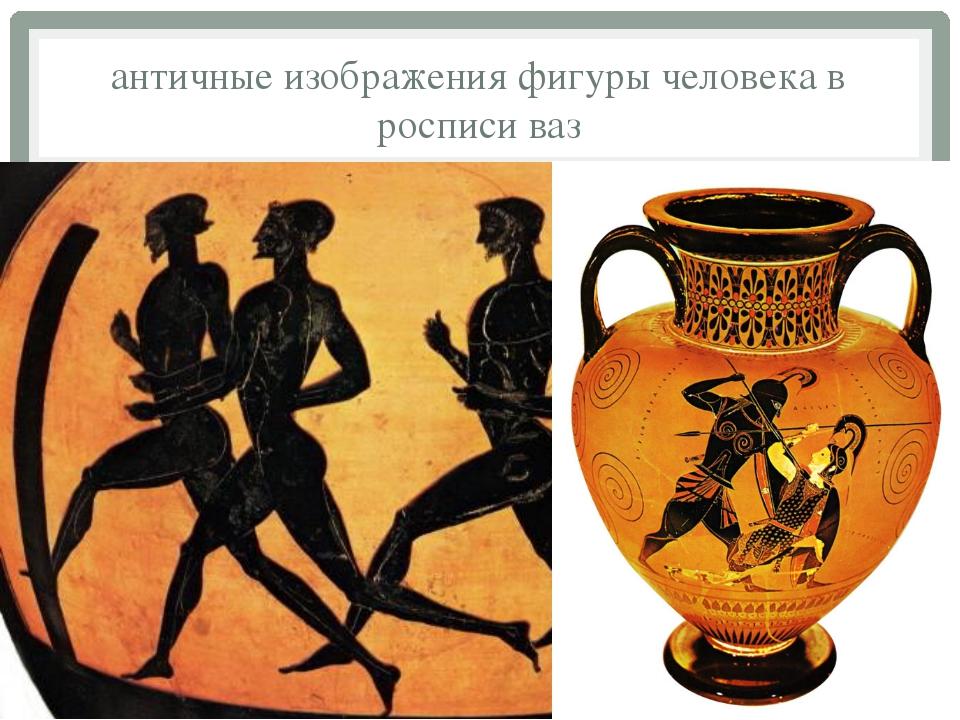 античные изображения фигуры человека в росписи ваз