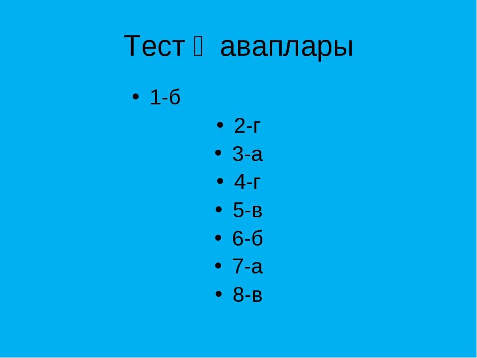Тест җаваплары 1-б 2-г 3-а 4-г 5-в 6-б 7-а 8-в
