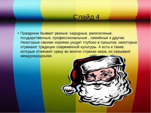 Слайд 4 Праздники бывают разные: народные, религиозные, государственные, про