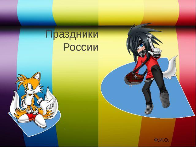 Праздники России Ф.И.О.