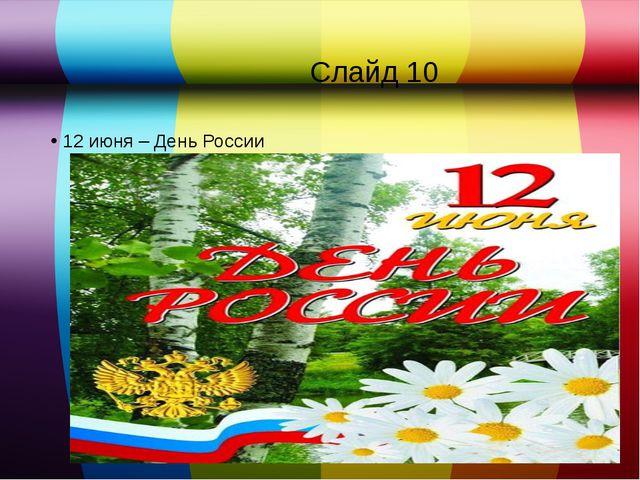 Слайд 10 12 июня – День России