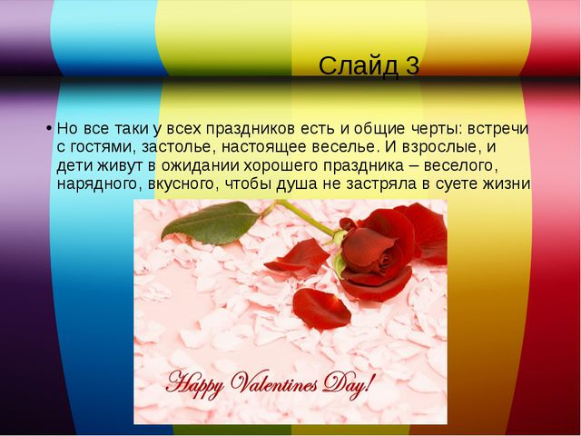 Слайд 3 Но все таки у всех праздников есть и общие черты: встречи с гостями,...