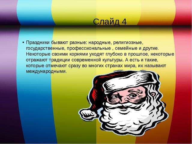 Слайд 4 Праздники бывают разные: народные, религиозные, государственные, про...