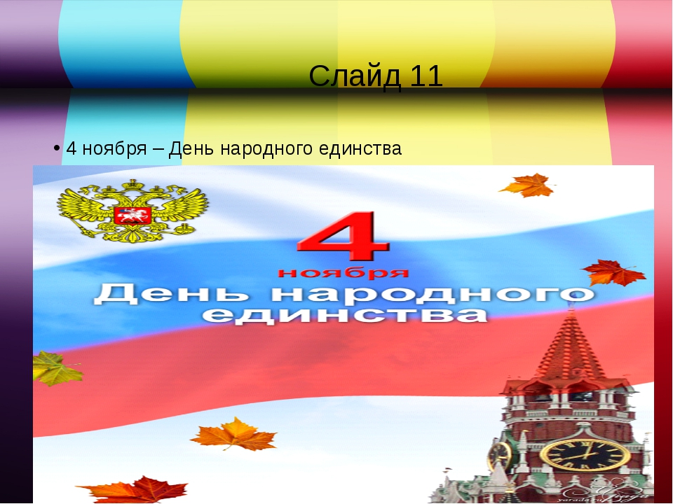 Слайд 11 4 ноября – День народного единства