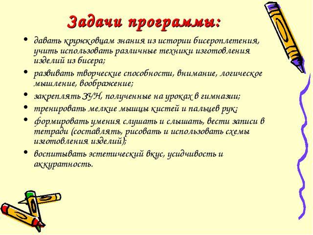 Задачи программы: давать кружковцам знания из истории бисероплетения, учить и...